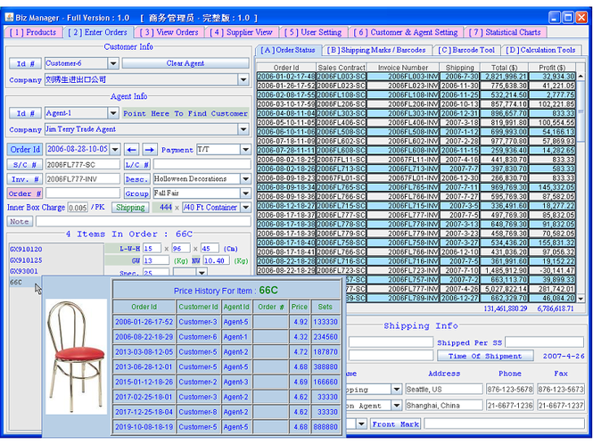 Biz_Manager Screenshot 1