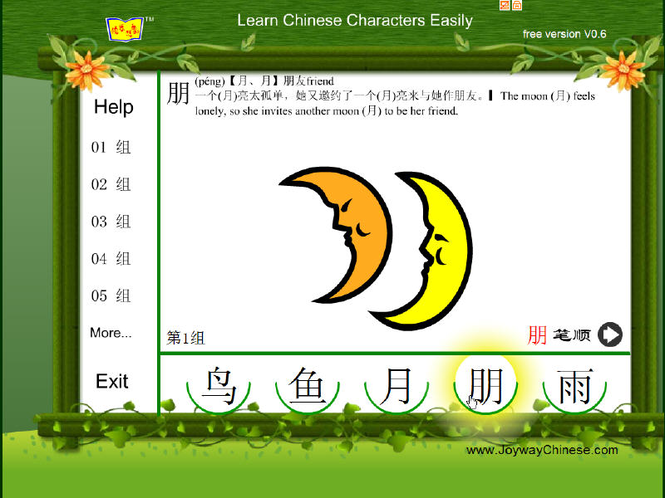 Learn Chinese characters easily Screenshot