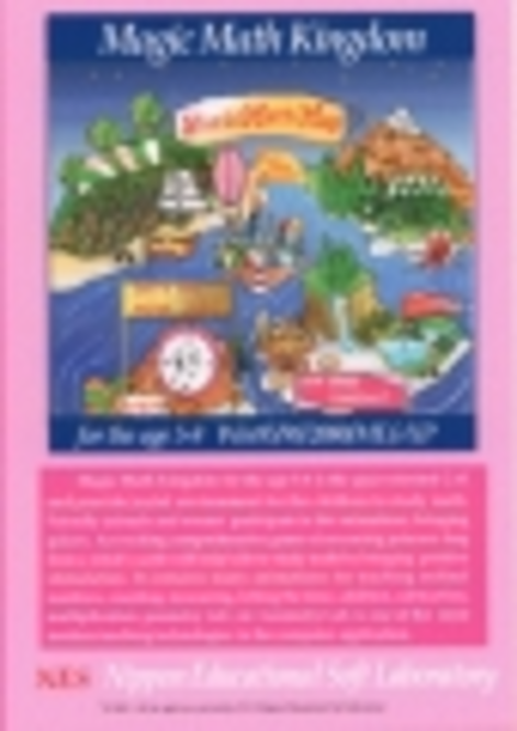 Magic Math Kingdom for ages 5-8(English Version) Screenshot 1