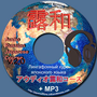 "CD ""Audio Russian Japanese Course + MP3"" 1"