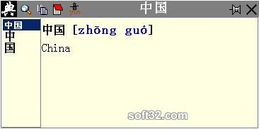 Chinese-English Assistant Screenshot 1