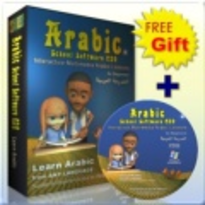 Arabic School Software CDR + GIFT Screenshot