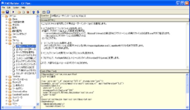 FAQ Builder Screenshot