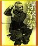Xu Yi Qian. CHUAN NA QUAN. Style of Piercing Blows and Holds. 1