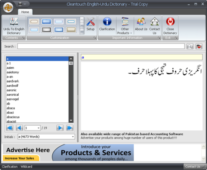 Cleantouch Urdu Dictionary 7.0 Screenshot 1