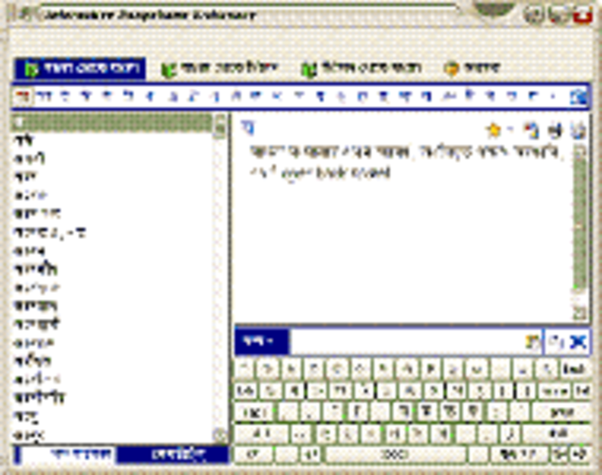 Interactive Bangaliana Dictionary Screenshot 1