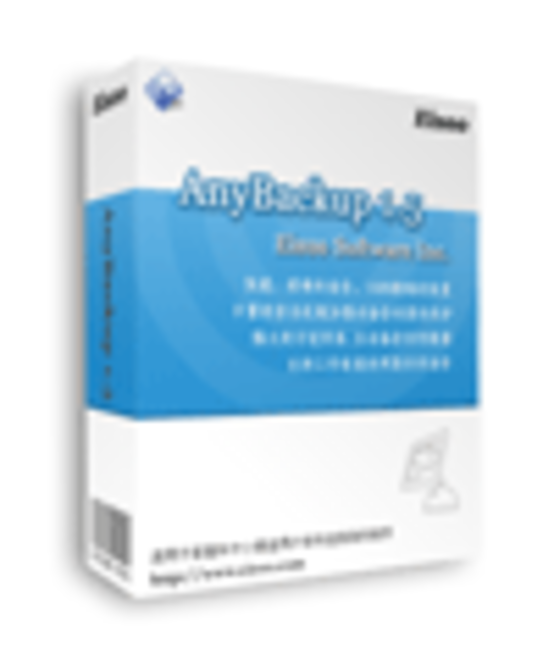 AnyBackup Home to Server Upgrade Package - Backs up any data to anywhere! Screenshot