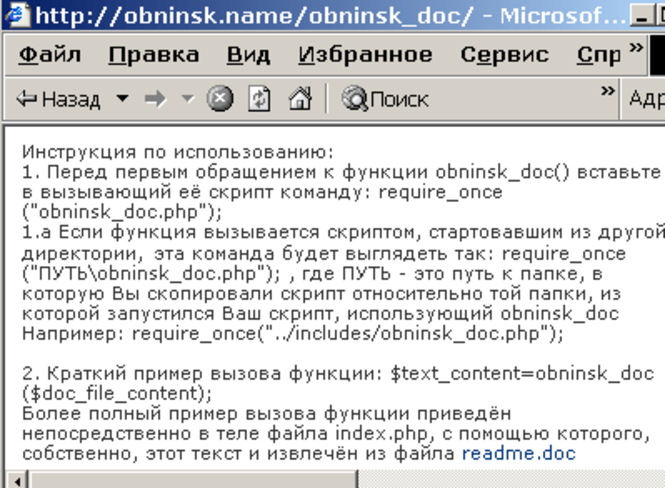 Obninsk DOC2TEXT converter Screenshot
