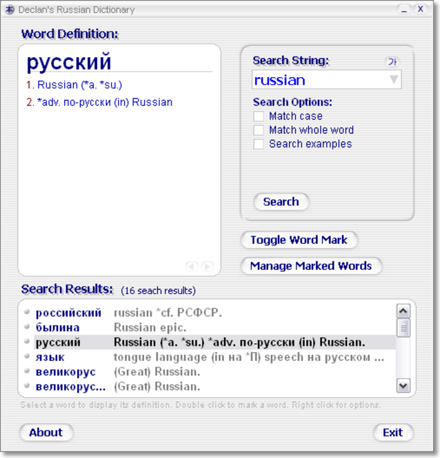 Declan's Russian Dictionary Screenshot 2
