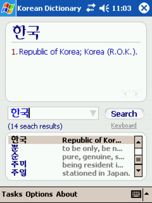 Korean Dictionary (Windows Mobile) Screenshot
