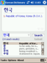 Korean Dictionary (Windows Mobile) 2