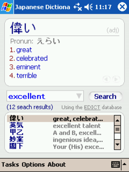 Japanese Dictionary (Windows Mobile) Screenshot