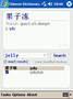 Chinese Dictionary (Windows Mobile) 1