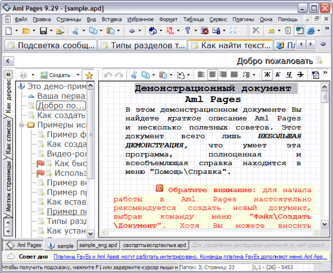 Aml Pages Russian Version Screenshot