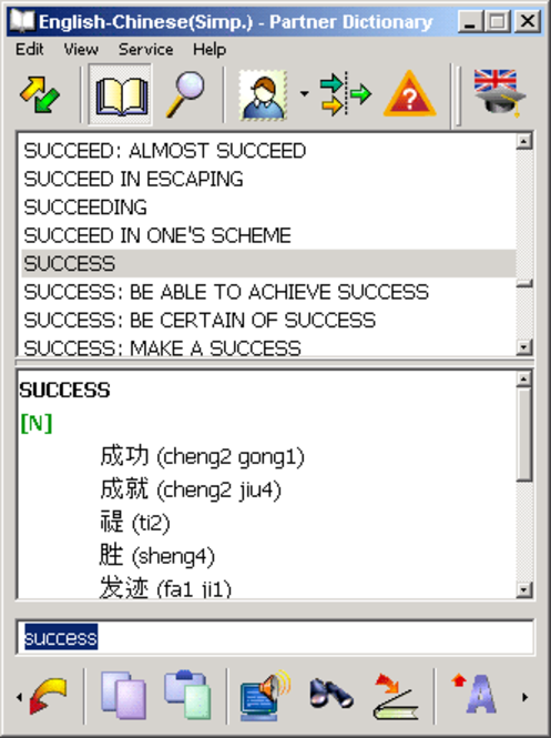 ECTACO English <-> Chinese Simplified Talking Partner Dictionary for Windows Screenshot 1