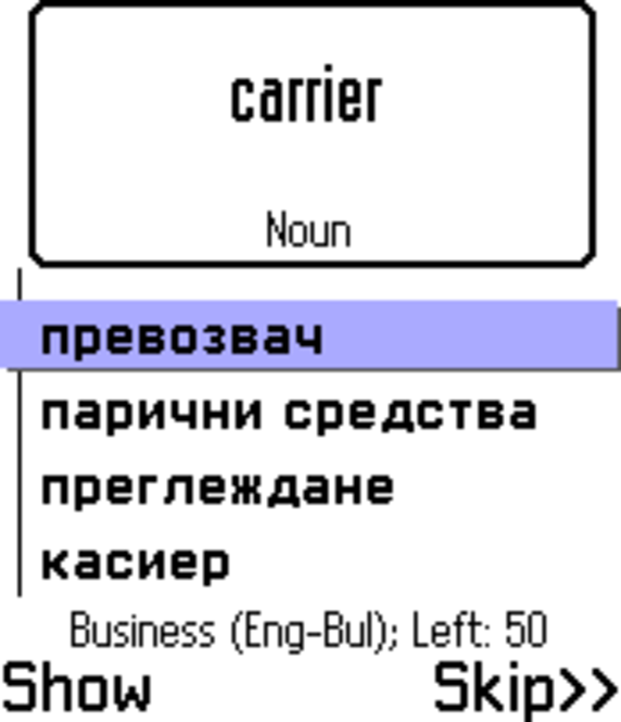 ECTACO FlashCards English <-> Bulgarian for Nokia Screenshot