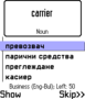 ECTACO FlashCards English <-> Bulgarian for Nokia 1