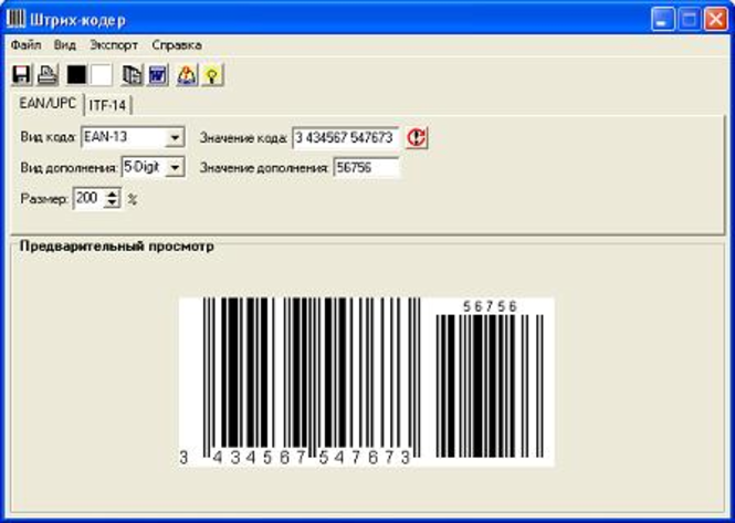 BarCoder Screenshot 1