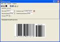 BarCoder 1