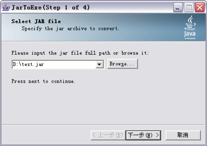 Jar2Exe Enterprise Edition Screenshot