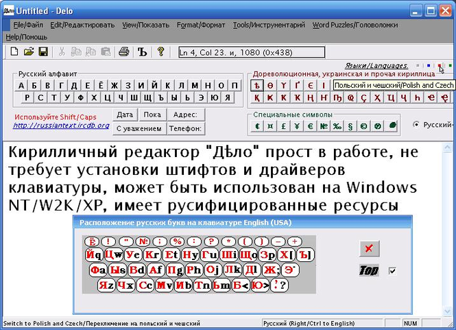 slav Editor Delo Screenshot 1