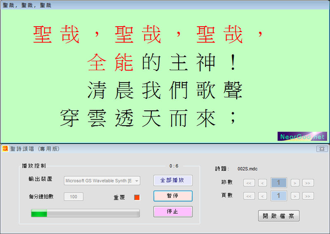 Chinese SingAlong Player (FREE Edition) Screenshot