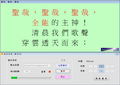 Chinese SingAlong Player (FREE Edition) 1