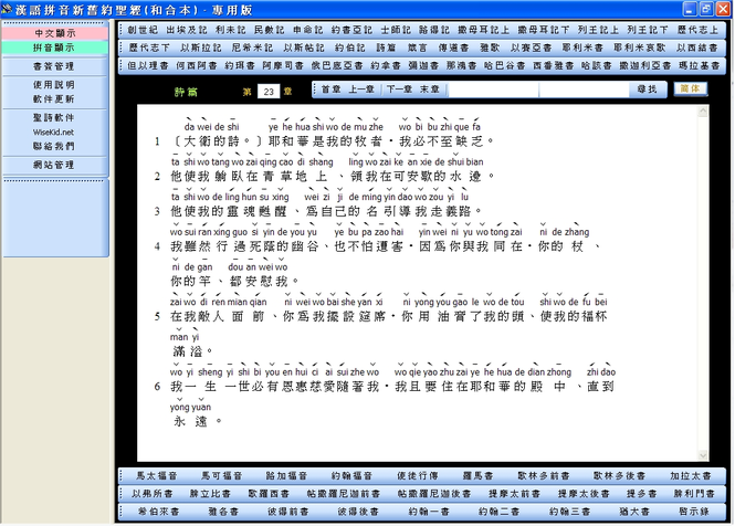 PinYin Bible (FREE Edition) Screenshot