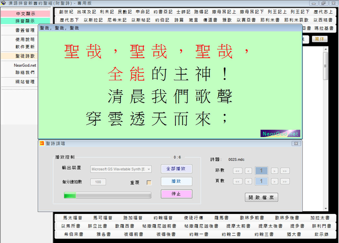 PinYin Bible with Hymns (FREE Edition) Screenshot