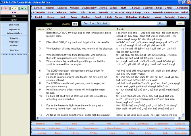 KJV & CUV PinYin Bible (FREE Edition) Screenshot