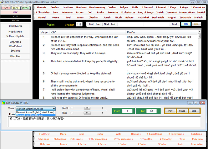 KJV & CUV TTS Bible (FREE Edition) Screenshot