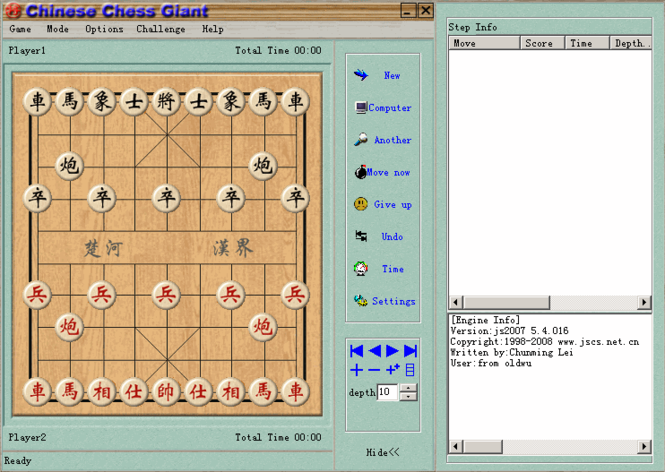 Chinese Chess Giant Screenshot