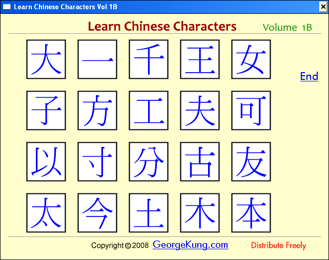 Learn Chinese Characters Volume 1B Screenshot
