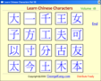 Learn Chinese Characters Volume 1B 1