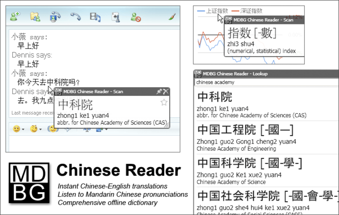 MDBG Chinese Reader Screenshot