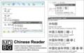 MDBG Chinese Reader 1