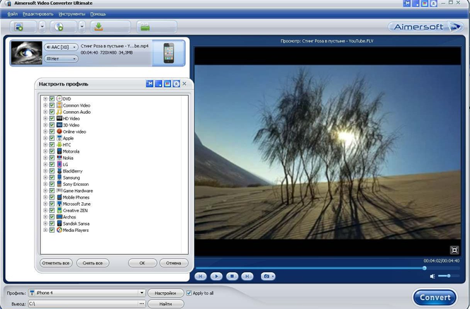 Aimersoft Video Converter Ultimate Screenshot 1