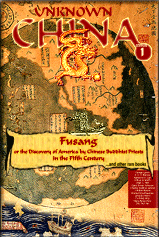 Unknown China. Issue 1. Screenshot 1