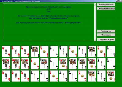 Patience Medici Screenshot