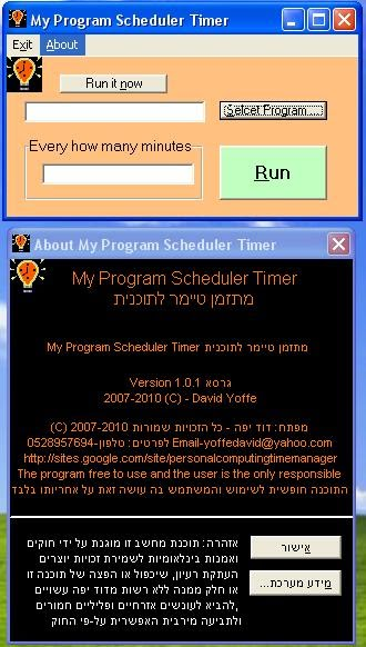 My Program Schedular Timer Screenshot 1
