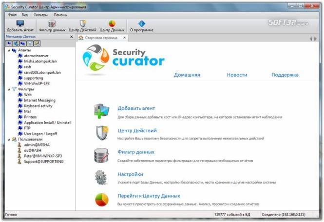 Security Curator Screenshot 3