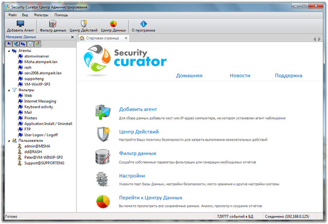 Security Curator Screenshot