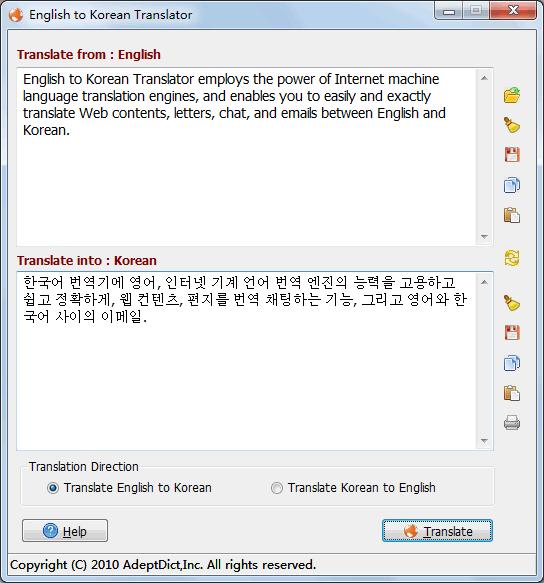English to Korean Translator Screenshot 1