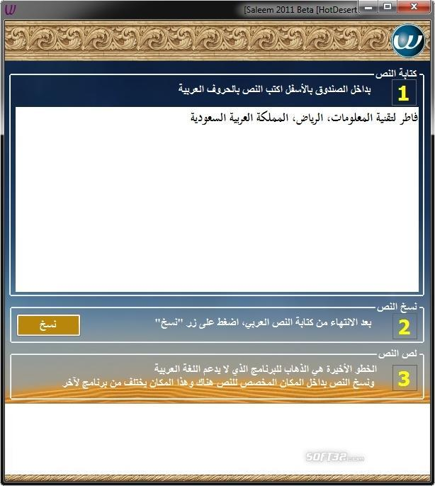 Saleem 2011 Screenshot 2