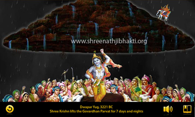 Shreenathji Screenshot