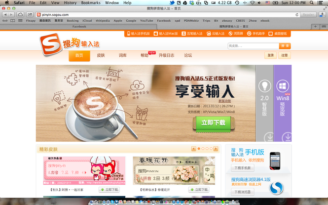 Sogou Pinyin Screenshot 1