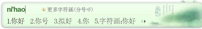 Sogou Pinyin Screenshot 2
