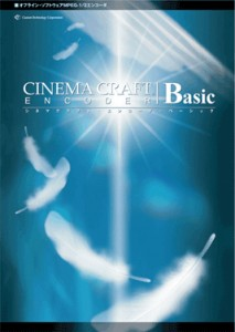 Cinema Craft Encoder Basic Screenshot 1