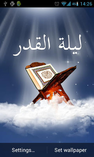 Laylat al-Qadr Live Wallpaper Screenshot