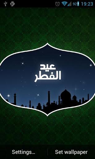 Eid al Fitr Live Wallpaper Screenshot